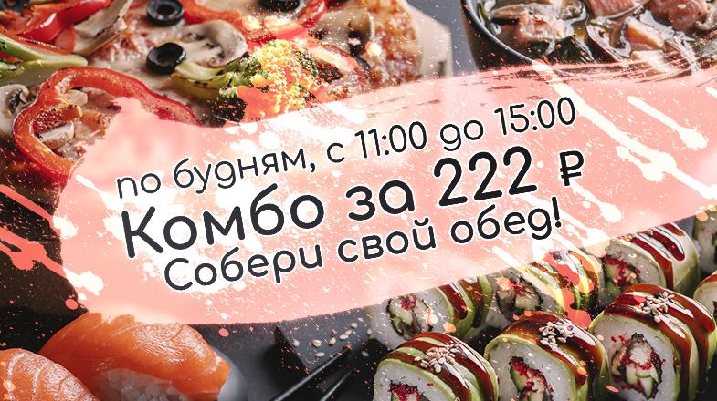 Комбо обед за 222 рубля!
